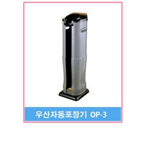 1구 우산자동포장기 OP3