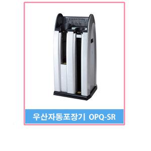2구 우산자동포장기 OPQ-SR