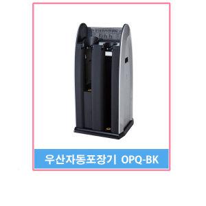 2구 우산자동포장기 OPQ-BK