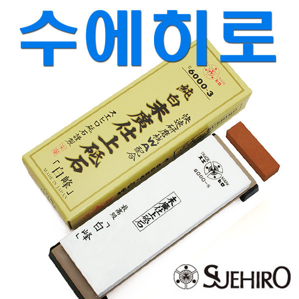 수에히로 숫돌/suehiro/칼갈이/연마석/숯돌/연마