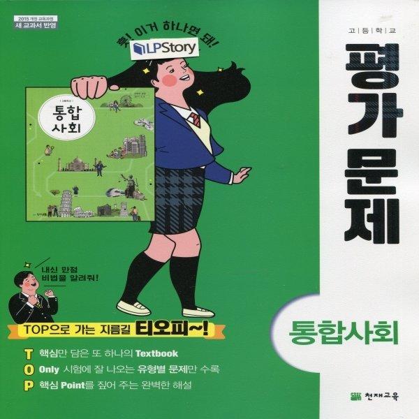 2019년- 천재교육 고등학교 고등 통합사회 평가문제집 (구정화 교과서편) - 고1용