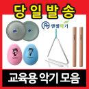 교육용악기/심벌즈/트라이앵글/글라베/애그쉐이크