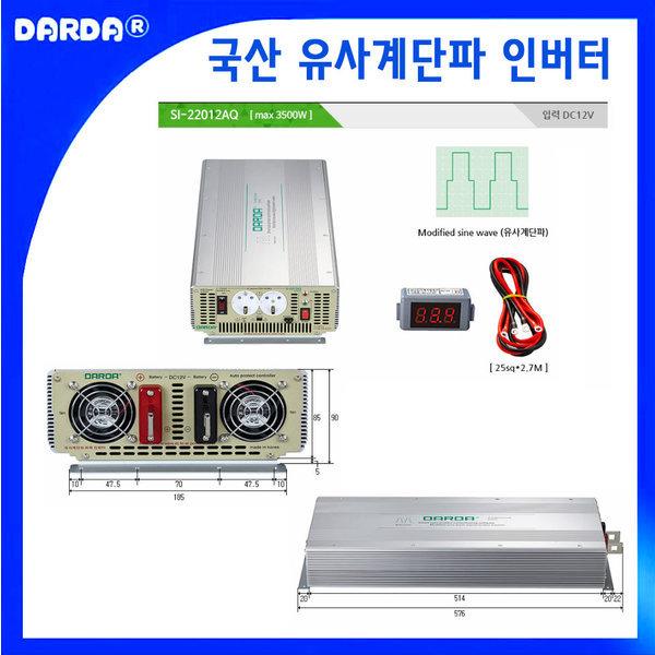 국산 유사계단파 인버터 SI-22012AQ DC12V 최대3000W