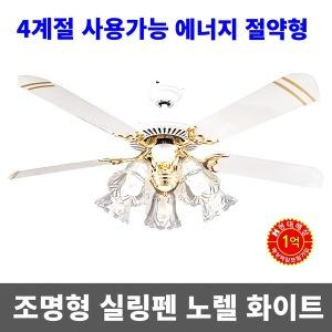 노렐 화이트 실링팬 씰링팬 천장형 선풍기 팬 등기구