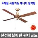 윈디 골드 실링팬 천장형 선풍기 씰링팬 팬 등기구
