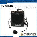 BS-909A/강의학교학원교육가이드선생님마이크30W