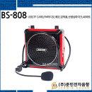 BS-808/USB강의학교학원교육/가이드/선생님마이크/40W