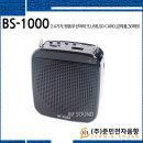 BS-1000/USBSD Card강의학교학원선생님마이크30W