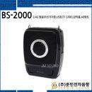 BS-2000/USBTF Card학교학원강의/선생님마이크/40W