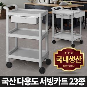 서빙카트 병원식당 대차 구루마 운반 웨건 핸드