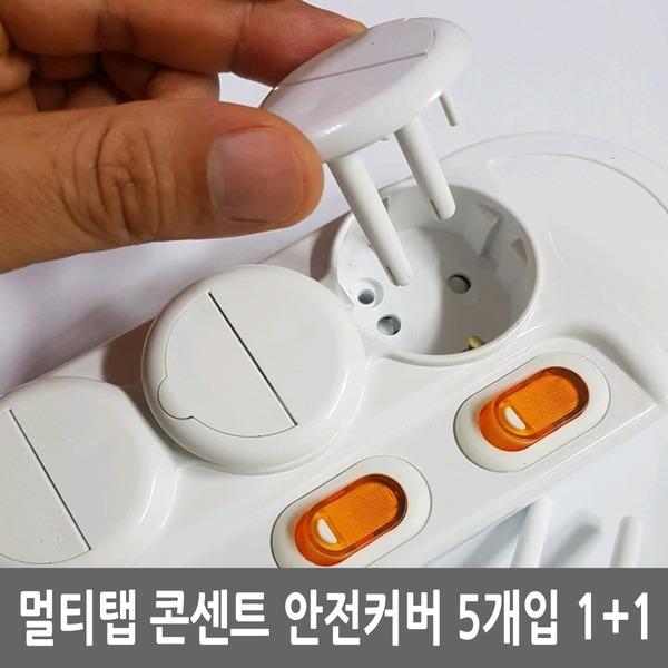 멀티탭 콘센트 먼지차단 감전방지 안전커버 5개입 1+1