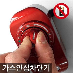 가스렌지/자동/가스타이머/가스차단기/가스락/NGT-001