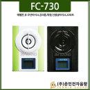 FC-730/에펠폰유무선마이크강의/학교선생님마이크/22W