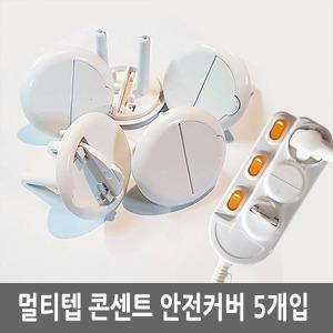 멀티탭 콘센트 안전커버 먼지차단 감전방지 5개입