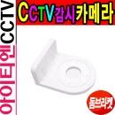 돔브라켓 벽부형 돔 적외선 CCTV카메라 설치