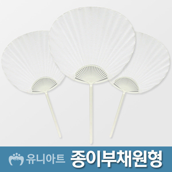 유니아트  종이부채원형 (DIY부채만들기)