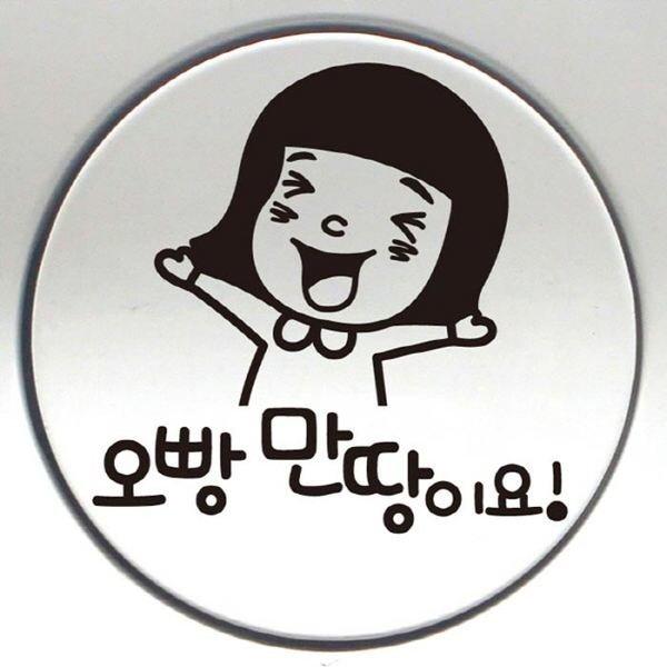 주유구스티커_깜찍이 오빵 만땅이요