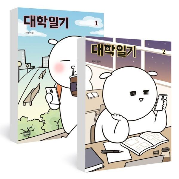 (2권 세트) 대학일기 1~2 / 알에이치코리아