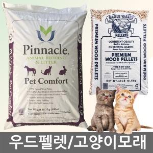 우드펠렛/(20kg)/고양이모래/목재펠렛/우드펠릿/연료