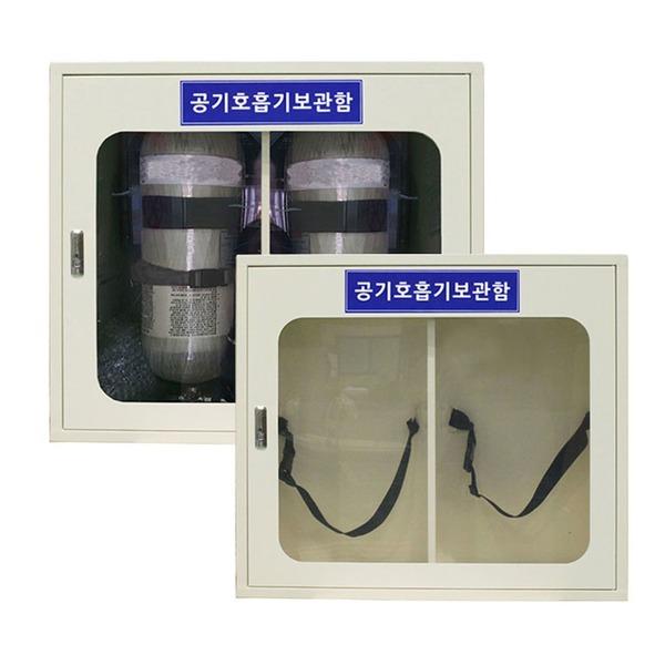 JI-AR76 공기호흡기보관함 안전용품 보관함