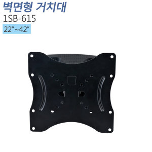 1SB-615 벽걸이형 티비/TV/모니터거치대브라켓