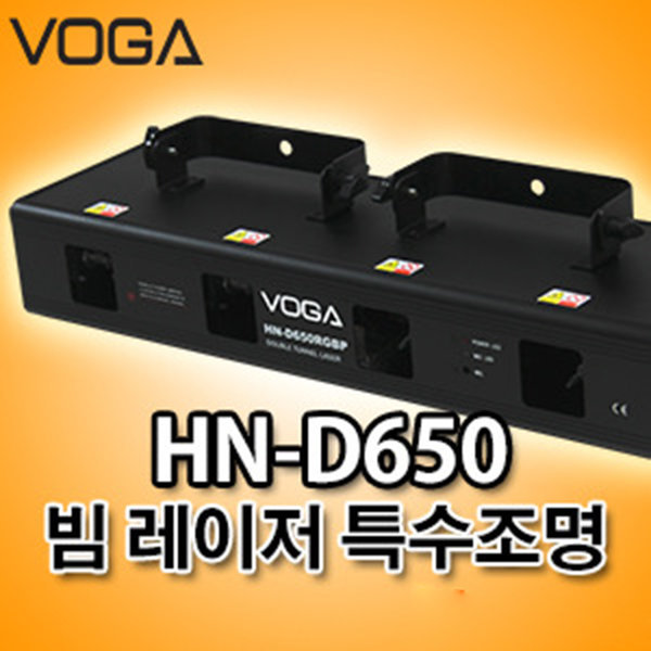 HN-D650RGBP 4구4컬러 빔레이저 클럽/나이트 무대조명