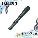 JM-450/보급형/고감도콘덴서/강의/행사/유선마이크