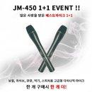 JM-450/보급형/고감도콘덴서/강의/행사/유선마이크1+1