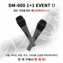 DM-600/중급형/다이나믹/공연장/회의/유선마이크/1+1