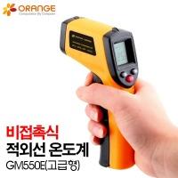 적외선온도계 온도계 비접촉식 고급형 온도측정기