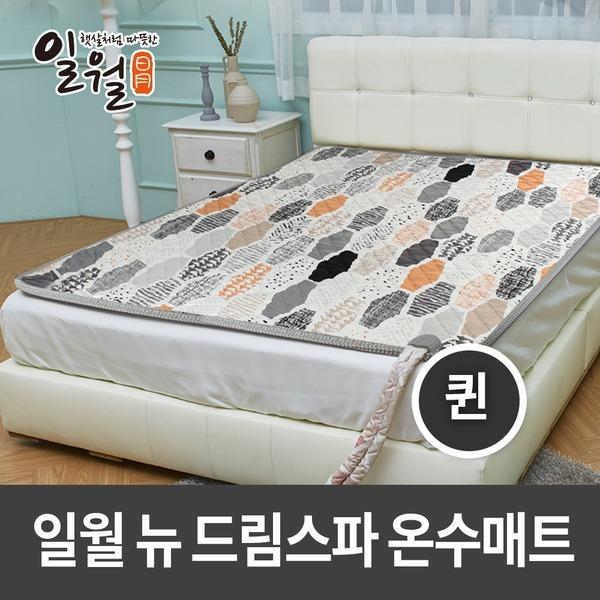 일월 프리미엄 뉴드림스파 온수매트 퀸 투난방/일월매