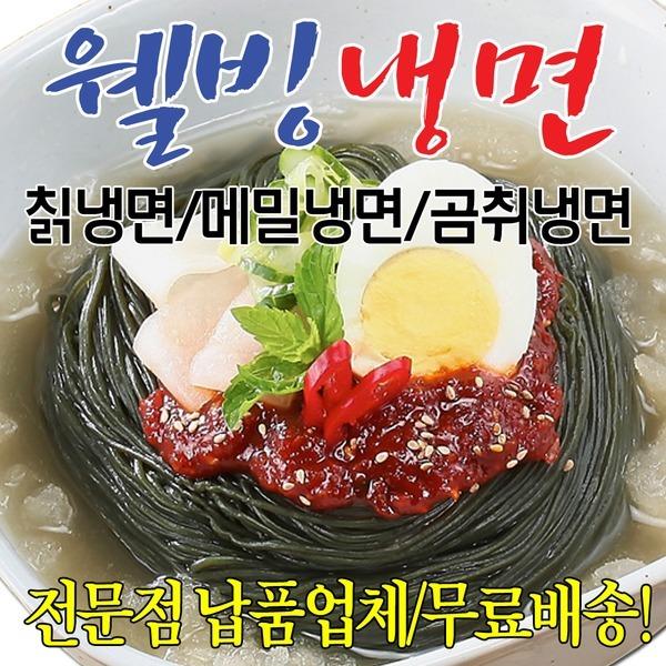 냉면 면8종 육수 양념장 8종 곰취 메밀 칡 물 비빔장