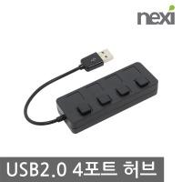 USB 확장 개별 스위치 무전원/USB2.0 4포트 허브 NX355