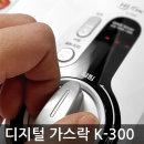 가스렌지/레인지/밸브/가스차단기/가스타이머/K-300