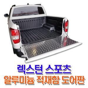 렉스턴스포츠 / 칸 알루미늄 적재함 도어판 체크판