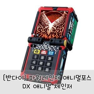 일본직구 파워레인저 애니멀포스 DX 애니멀 체인저