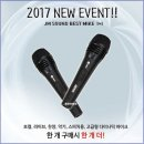 JM-380D/고급형/보컬/라이브/찬양악기/유선마이크/1+1