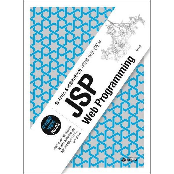 JSP Web Programming  예문사   이지훈  웹 서비스 애플리케이션 개발
