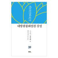 대방광불화엄경 강설 39  담앤북스   여천무비