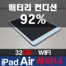 A급 애플 아이패드에어 iPad Air Wi-Fi 32GB 레티나