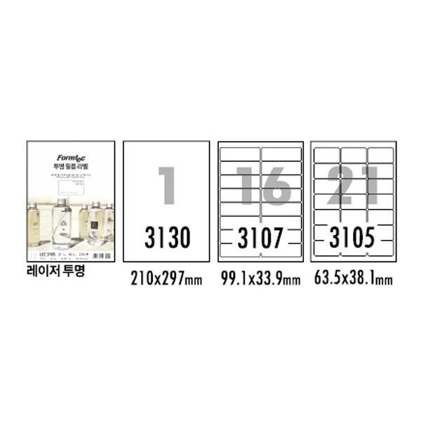 128505 레이저 투명라벨(LCC-3130/10매/1칸/폼텍)