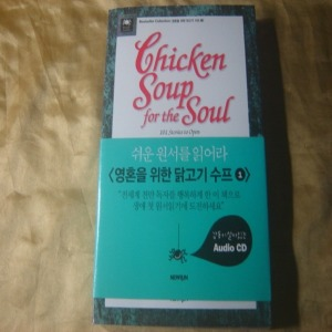 Chicken Soup for the Soul1/잭캔필드.뉴런