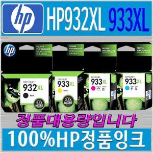 HP932XL검정 HP933XL노랑/빨강/파랑 대용량 정품잉크