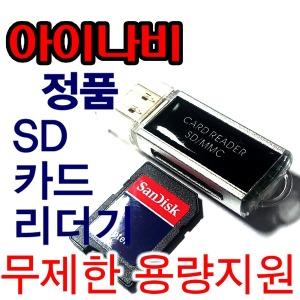 아이나비 정품 SD카드리더기 파인드라이브 엠피온