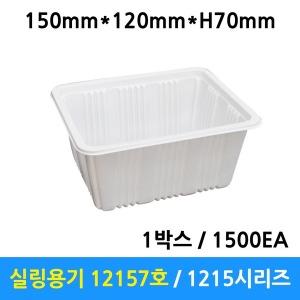 실링용기/ 12157호 /1215시리즈/식품포장/일회용용기