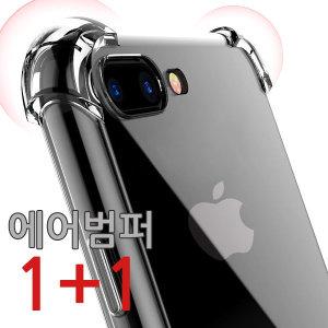 노트8 갤럭시 S9 S8 S7 아이폰X 8 7 에어범퍼 케이스