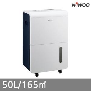 NED-052P 산업용 업소용 펌프형 50L 제습기