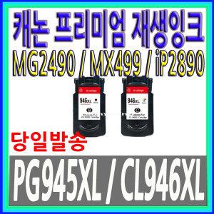 캐논 재생 PG945XL CL946XL MG2490 MG2590 iP-2990