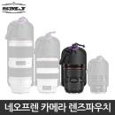 네오프렌 렌즈파우치 M914 / 캐논 니콘 소니 삼성