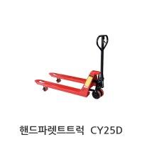 핸드파렛트트럭(보급형) CY25D/CY16D/CY30A UDT리프트